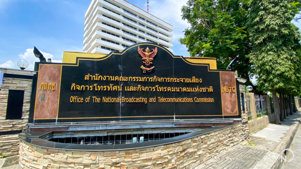Office of The National Broadcasting and Telecommunications Commission (NBTC), Bangkok