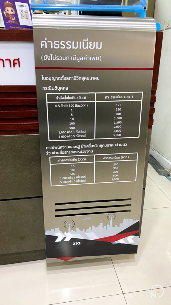 Drone Registration at Office of The National Broadcasting and Telecommunications Commission (NBTC), Bangkok