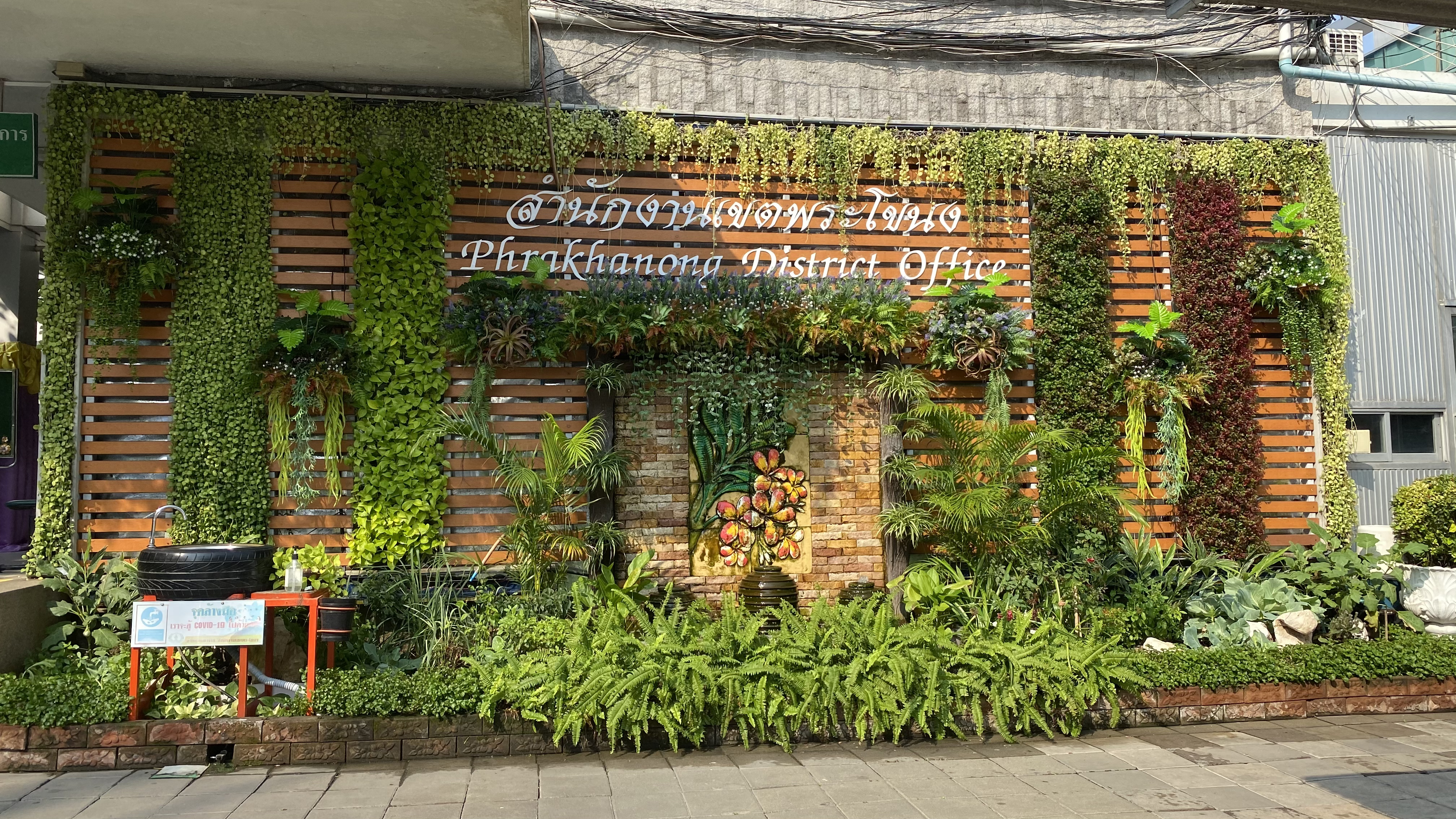 Phra Khanong Amphur (District Office), Bangkok. This is one place to register for the tabien baan (ทะเบียนบ้าน)